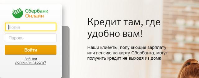 Форма входа в личный кабинет сбербанк онлайн