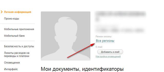 Изменение региона на личной странице в сбербанк онлайн