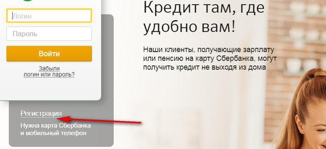 Кнопка для регистрации в сбербанк онлайн
