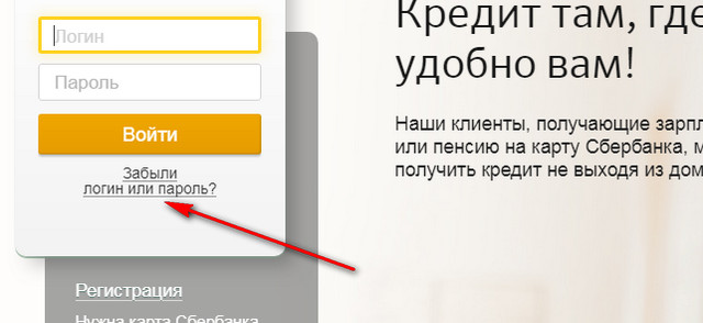 Кнопка восстановления пароля в СБ онлайн