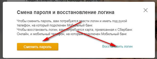 Форма выбора восстановления или изменения пароля в СБ онлайн