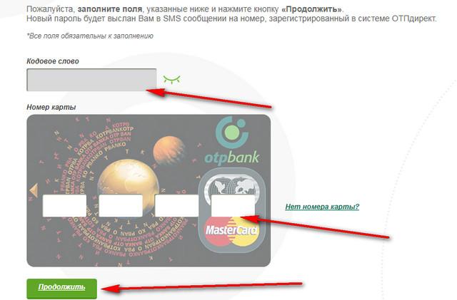 Форма восстановления пароля в отп банке