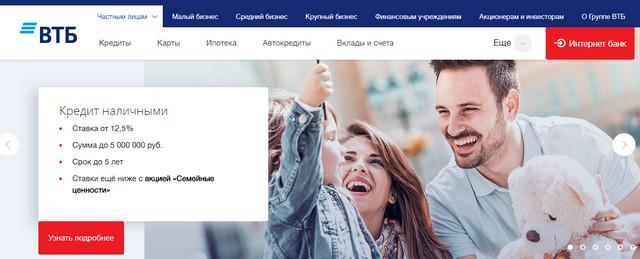 Фото сайта vtb.ru