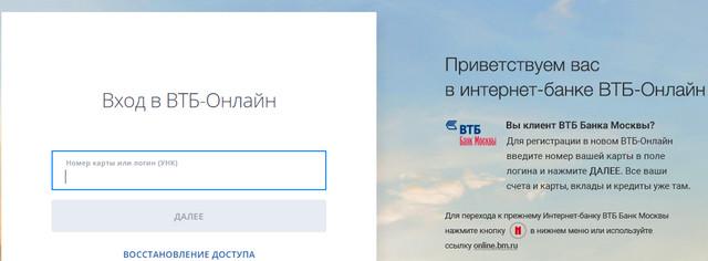 Форма входа в втб 24 онлайн банк
