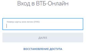 ВТБ 24 онлайн online.vtb.ru