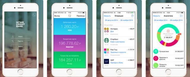 Фото приложения хоум кредит банка в ап сторе