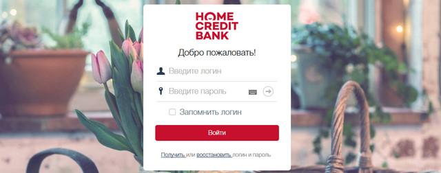 Форма входа в интернет банк на сайте ib.homecredit.ru