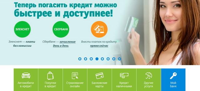 Фото главной страницы Сетелем банка
