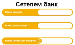 Сетелем банк - online.cetelem.ru