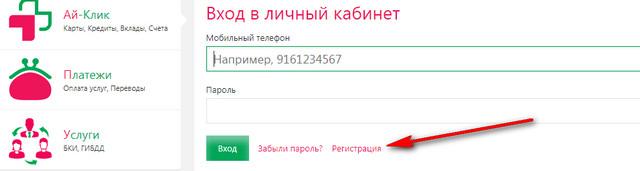 Кнопка регистрации в айманибанке
