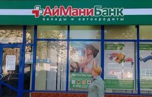 АйМаниБанк - официальный сайт imoneybank.ru