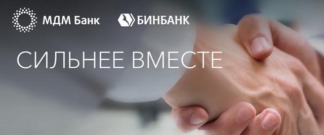 МДМ и Бин банки вместе