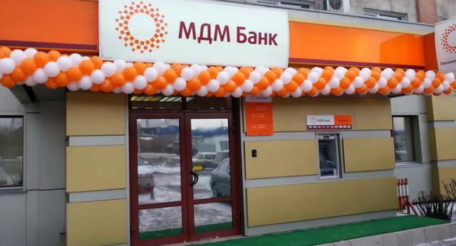 Фото офиса МДМ банка