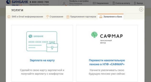 Возможности интернет банка МДМ