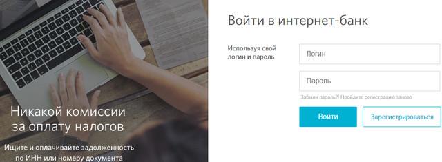 Вход в онлайн банк Открытие для физических лиц