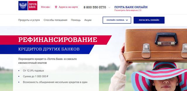 Фото сайта Почта банк