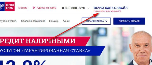 Кнопка для перехода в личный кабинет почта банка