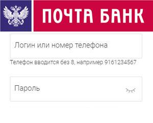Личный кабинет Почта банк - pochtabank.ru