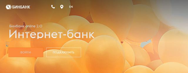 Лого бинбанк онлайн 2 0
