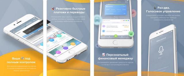 Фото приложения бинбанк в ап сторе