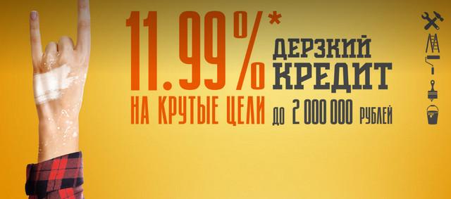 Кредит в бинбанке под 11 процентов
