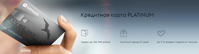 Платиновая кредитная карта бинбанка
