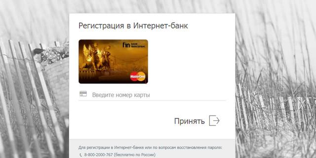 Регистрация в банке Финсервис