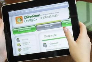 Сбербанк онлайн фото на планшете