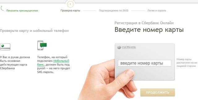 Форма регистрации в Сбербанк Онлайн