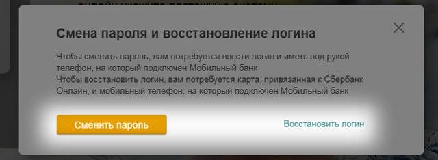 Форма восстановления логина или пароля в Сбербанк онлайн