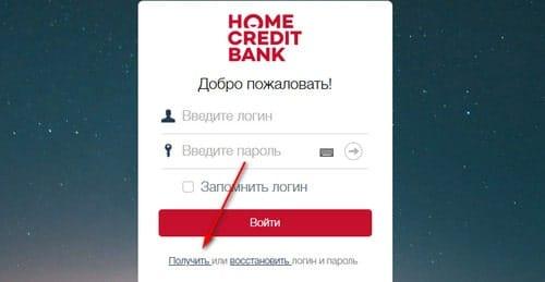 Кнопка для прохождения регистрации в онлайн банке