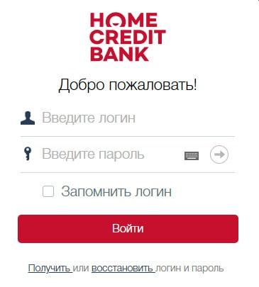 Форма ввода данных для входа в интернет банк