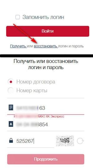 Порядок действий при восстановлении пароля по номеру договора