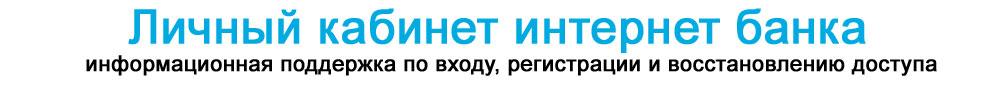 Вход в интернет банк онлайн