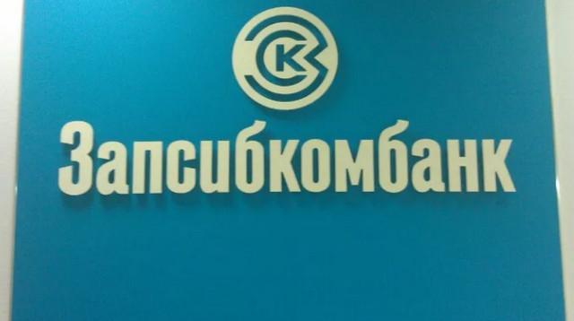 Запсибкомбанк интернет банк логотип