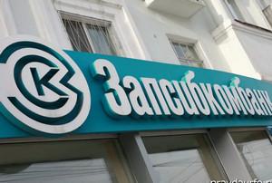 Логотип Запсибкомбанка