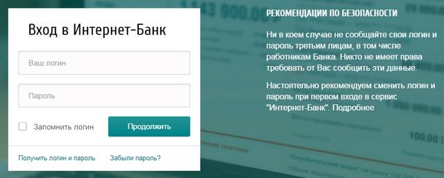 Форма входа в интернет банк Запсибкомбанк