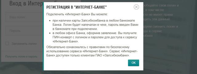Форма регистрации в Запсибкомбанке