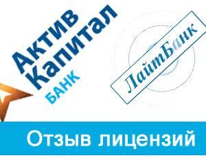 Московский «Лайтбанк» и Самарский «АктивКапитал Банк» лишились лицензий