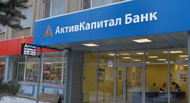 Фото Активкапитал Банк