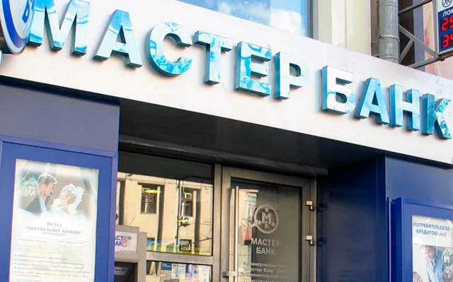 Отзыв лицензии у Мастер капитал банка
