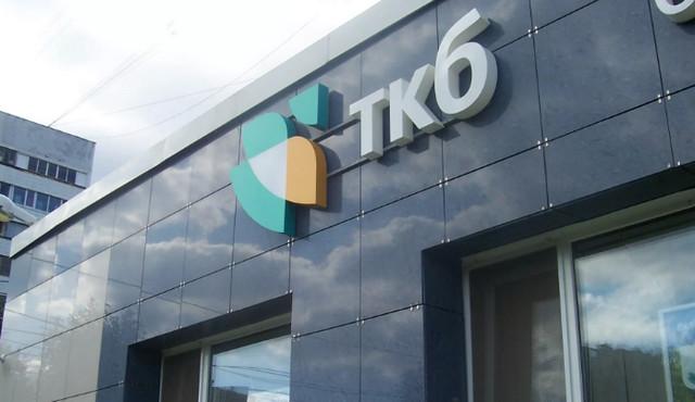 Фото вывески ТКБ банка
