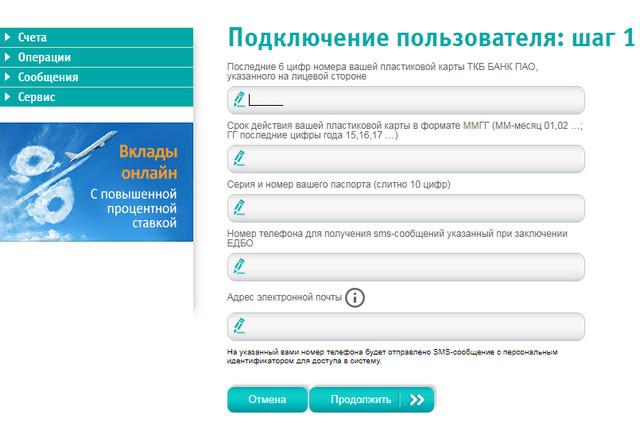 Форма регистрации личного кабинета в транскапиталбанке