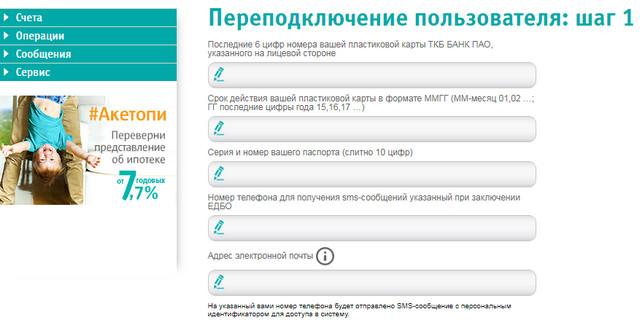 Форма восстановления пароля в транскапиталбанке