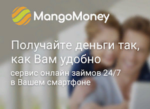 Сервис микрозаймов MangoMoney