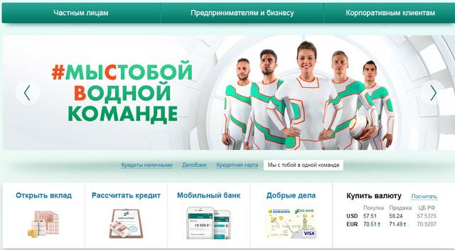 Главная страница официального сайта СКБ банка