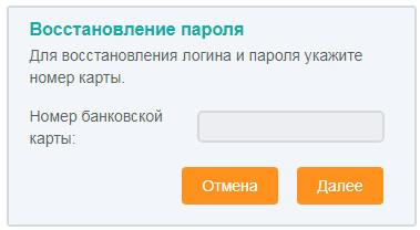 Форма восстановления забытого пароля в СКБ банке