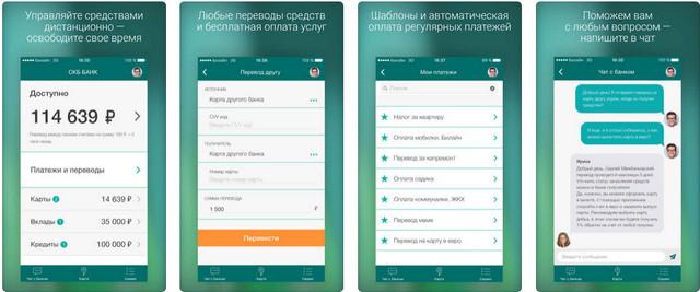 Фото приложения СКБ банка для айфонов
