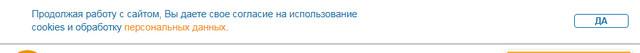 Разрешение на обработку персональных данных в Ферратум ру