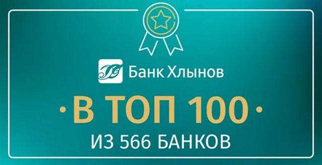 В топ скольки банков входит Хлынов
